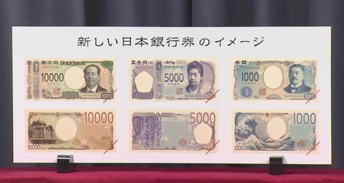 新紙幣はいつから発行予定?