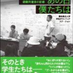 熊本地震時LINE 書籍化決定