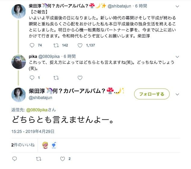柴田淳 結婚報告 勘違い続出