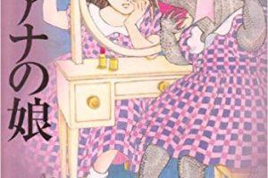 少女漫画 精神科治療