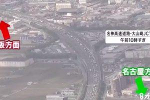 高速道路 渋滞混雑 予測 2019 GW 関西