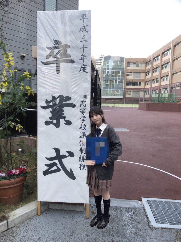 与田祐希 高校