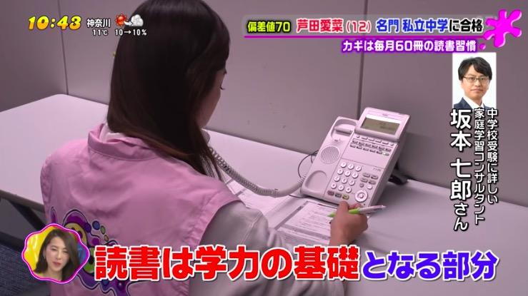 芦田愛菜 勉強法