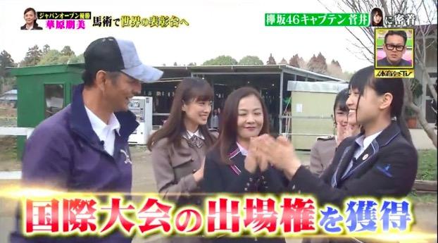 菅井友香 馬術 大会