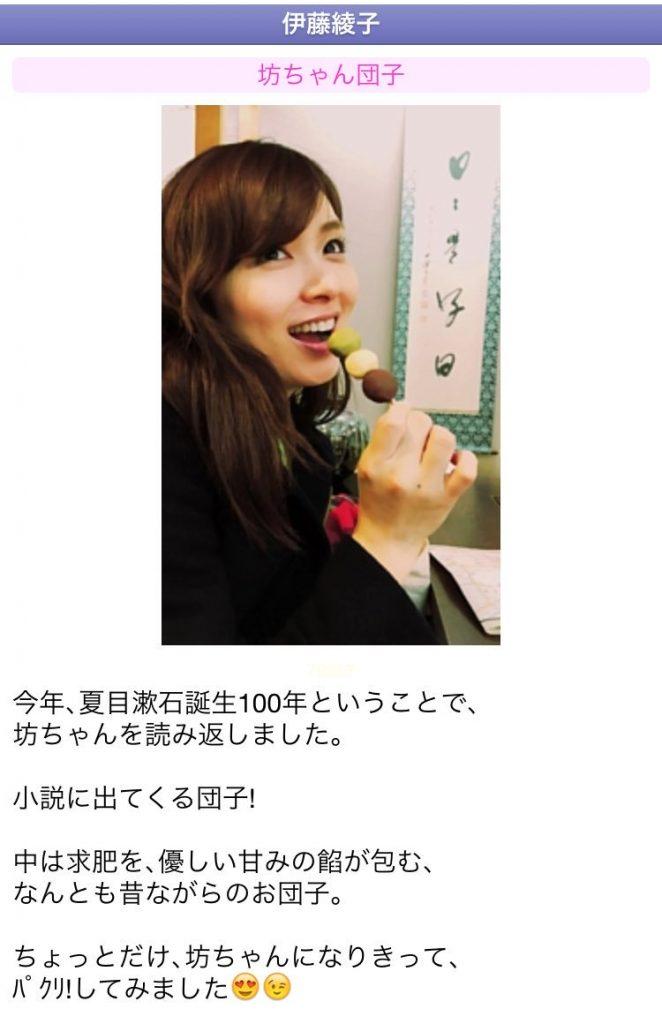 伊藤綾子の露骨な匂わせ総まとめ!ブログ画像がファンを煽り過ぎ