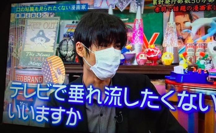 清野とおる マスク