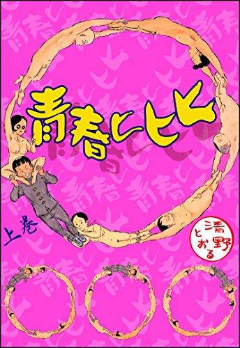 清野とおる 漫画