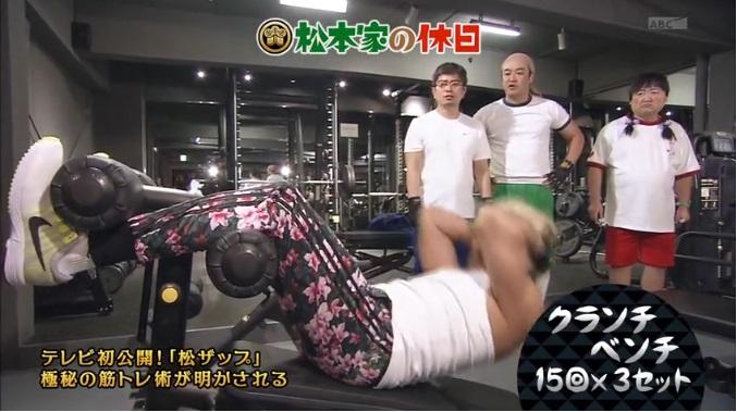 松本人志 トレーニング方法