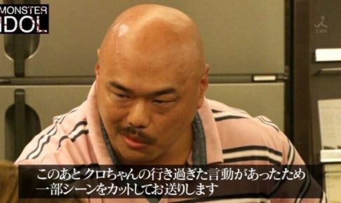 クロちゃん モンスターアイドル カット