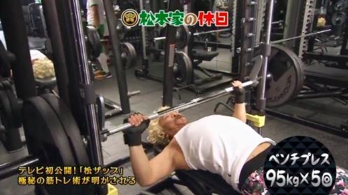 松本人志 トレーニングメニュー