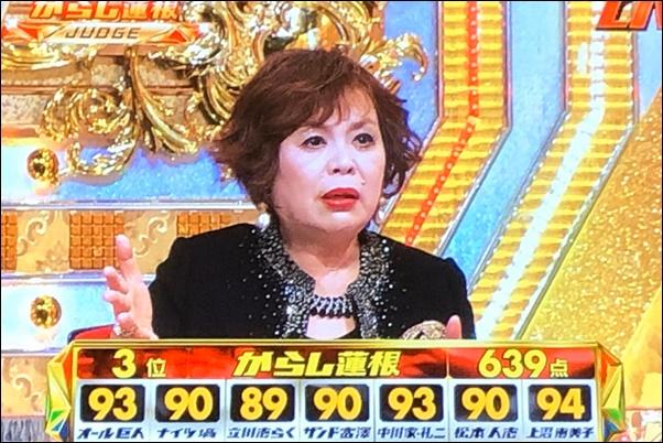 上沼恵美子 和牛 コメント