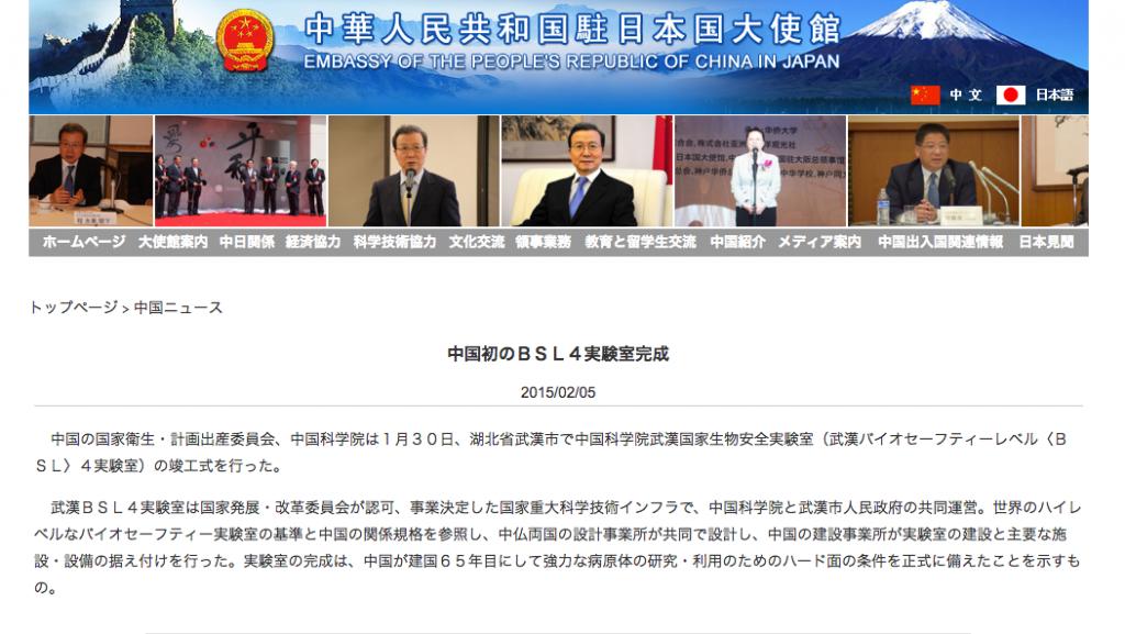 中国政府 BSL4