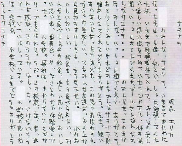 沢尻エリカ 直筆