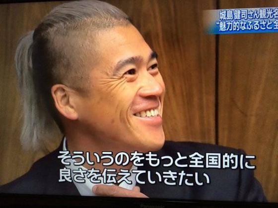 城島健司 白髪