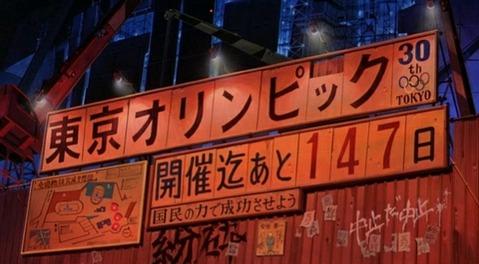 AKIRA 予言 東京オリンピック