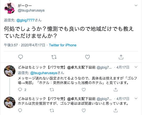 石田 純一 ゴルフ 場 沖縄 どこ
