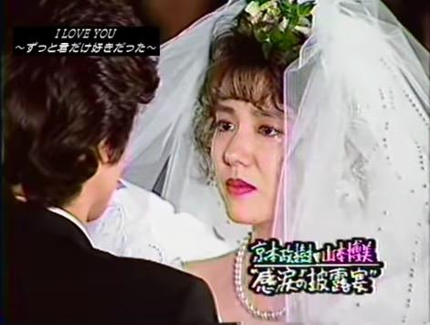 京本大我 母親 山本博美
