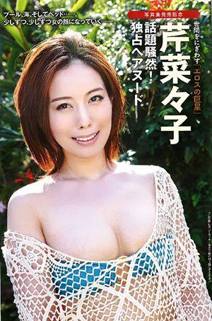山本太郎 嫁